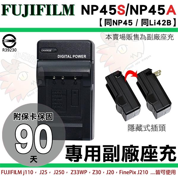 Fujifilm NP45 NP45A NP45S 專用 充電器 座充 坐充 拍立得 Mini90 相印機 SP-2 座充 FinePix Z10fd Z20fd Z30 Z33WP Z35