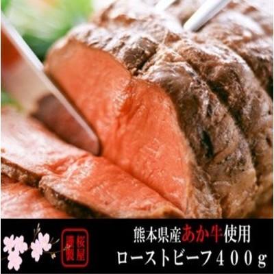 【熊本県産】肥後のあか牛 旨味たっぷり!ローストビーフ400g