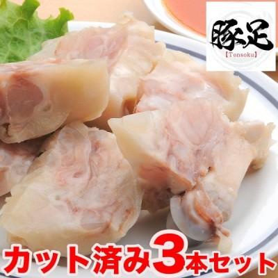 豚足 味噌ダレ付き 3本セット カット済み  簡易包装