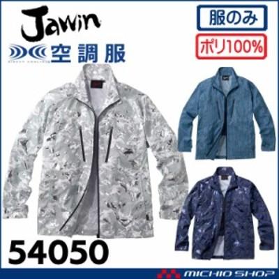 空調服 Jawin ジャウィン長袖ジャケット(ファンなし) 54050 自重堂