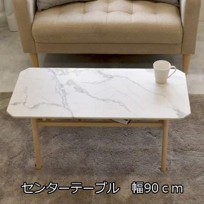 おしゃれな大理石調天板 センターテーブル 幅90 / ローテーブル リビングテーブル 北欧 白 ホワイト ウレタン塗装 マーブル調 p4