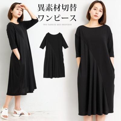 【送料無料】ロングワンピ 体型カバー 大人 ロング ブラック 大きいサイズ 異素材ワンピ 異素材 7分袖 ss 39246