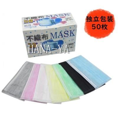 マスク 50枚 独立包装 在庫あり 使い捨て 大人用 ウィルス 花粉症対策 三層構造 不織布マスク 男女兼用 白 黒 安い 女性用 男性用