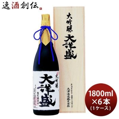 大吟醸 大洋盛 1800ml 1.8L 6本 1ケース 大洋酒造 日本酒 直送