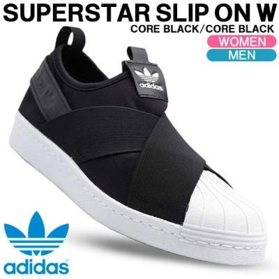 アディダスオリジナルス スニーカー adidas originals SUPERSTAR SLIP ON W スーパースター スリッポン W コアブラック メンズ レディース シューズ S81337