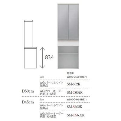 パモウナ製キッチンボード SM-602K(開き扉)WG/パールホワイト(在庫)WG/カラーオーダー 高さ187cm・奥行き50/45cmタイプ 開梱設置送料無料