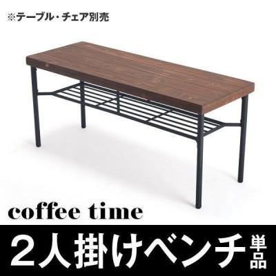 ベンチ チェア ダイニング 木製 木製ベンチ 二人掛け 椅子 イス 単品 おしゃれ リモート テレワーク 在宅勤務 ロウヤ LOWYA