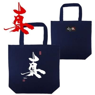 漢字 トートバッグ 真 ネイビー 和柄トートバッグ