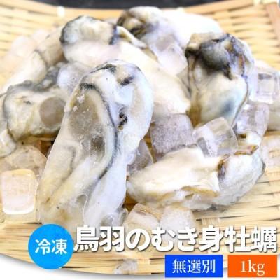 牡蠣 むき身 無選別サイズ 1kg 送料無料 冷凍 鳥羽産 牡蛎 加熱用 鳥羽のカキを身入りの良い時期に瞬間冷凍