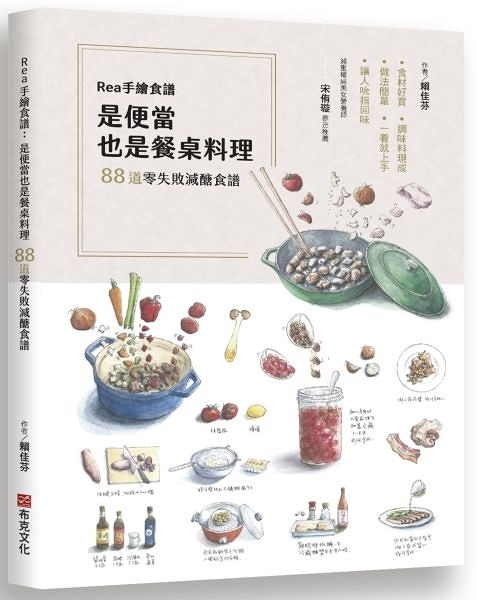 Rea手繪食譜:是便當也是餐桌料理,88道零失敗減醣食譜,食材好買、...【城邦讀書花園】