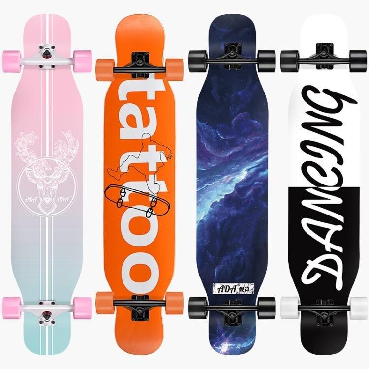 長板滑板成人男女生舞板刷街韓國 初學者青少年四輪yh