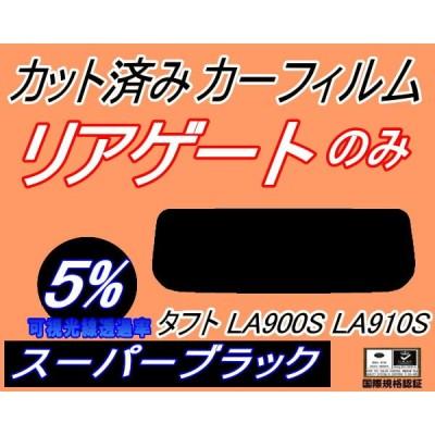 リアガラスのみ (s) タフト LA900S LA910S (5%) カット済み カーフィルム LA900S LA910S ダイハツ