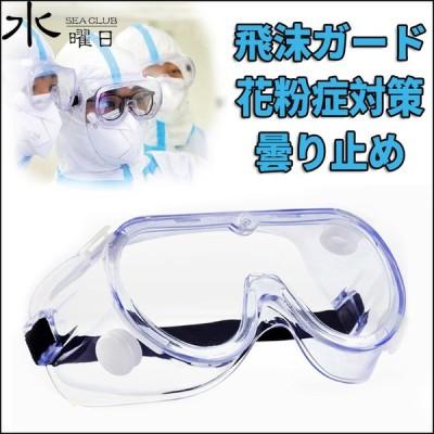 [水曜日SEACLUB]安全ゴーグル 保護めがね 飛沫止め 曇らない メガネの上に装着できる 防風防塵 メガネ 防護眼鏡 花粉症対策 サイクリング バイク 実験 作業