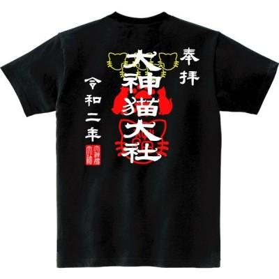 猫 Tシャツ ねこ おもしろ ネコ メンズ レディース 半袖 御朱印-令和2年式-