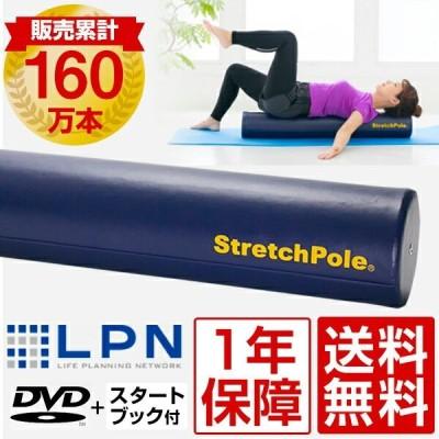 ストレッチポールEX(ネイビー)株式会社LPN