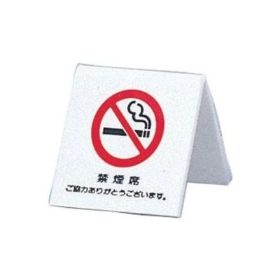 光 PSI16 アクリル卓上禁煙サインUP662-3