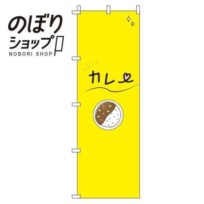 のぼり旗 カレー 黄色 0220127IN