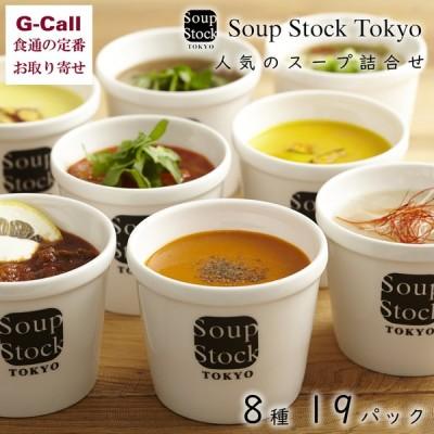 スープストックトーキョー 人気のスープ 8種 180g×19パック 惣菜 簡単調理 朝食 小腹 おすすめ 詰合せ お取り寄せ ギフト 贈答 お祝い 専門店 人気