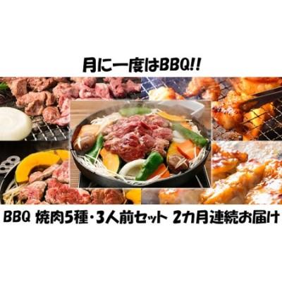 【2カ月連続】ハッピー!BBQセット ~焼肉5種 3人前コース~