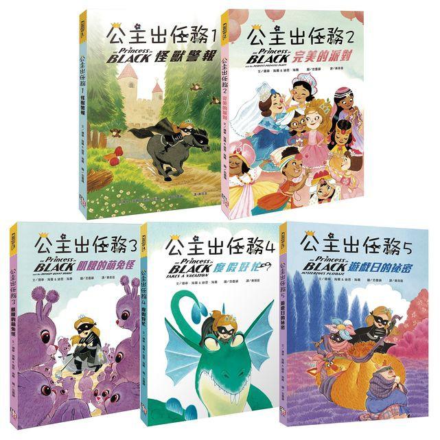 《公主出任務 》套書組 (共5冊)