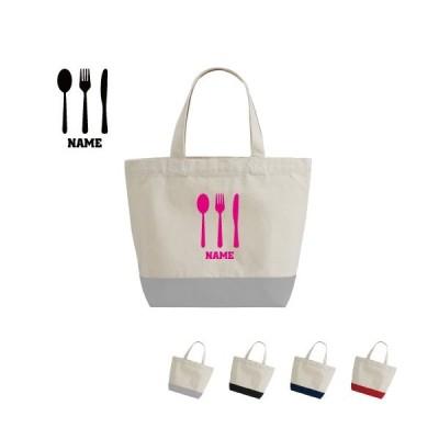 カトラリー 名入れ2トーンキャンバストートバッグSサイズ/綿 キャンバス地 手提げカバン 食器、cutlery、ナイフ、フォーク、スプーン