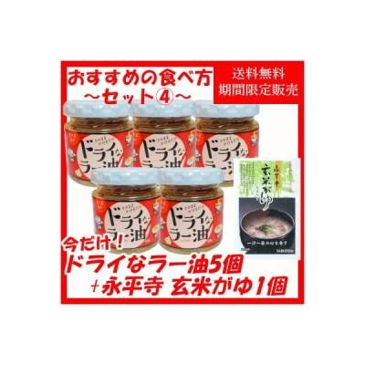 おすすめの食べ方セット(4) ドライな!ラー油 5個セット+永平寺玄米がゆ 1個