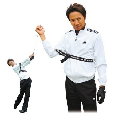 スイング スウィング トレーニング 練習器具 シンプルマスターPE パーフェクトエルボー ゴルフ用品 練習用 ライト(LITE)M-511