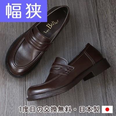 コインローファー メンズ 通勤 学生靴 紳士靴 日本製 幅狭特注 A6408