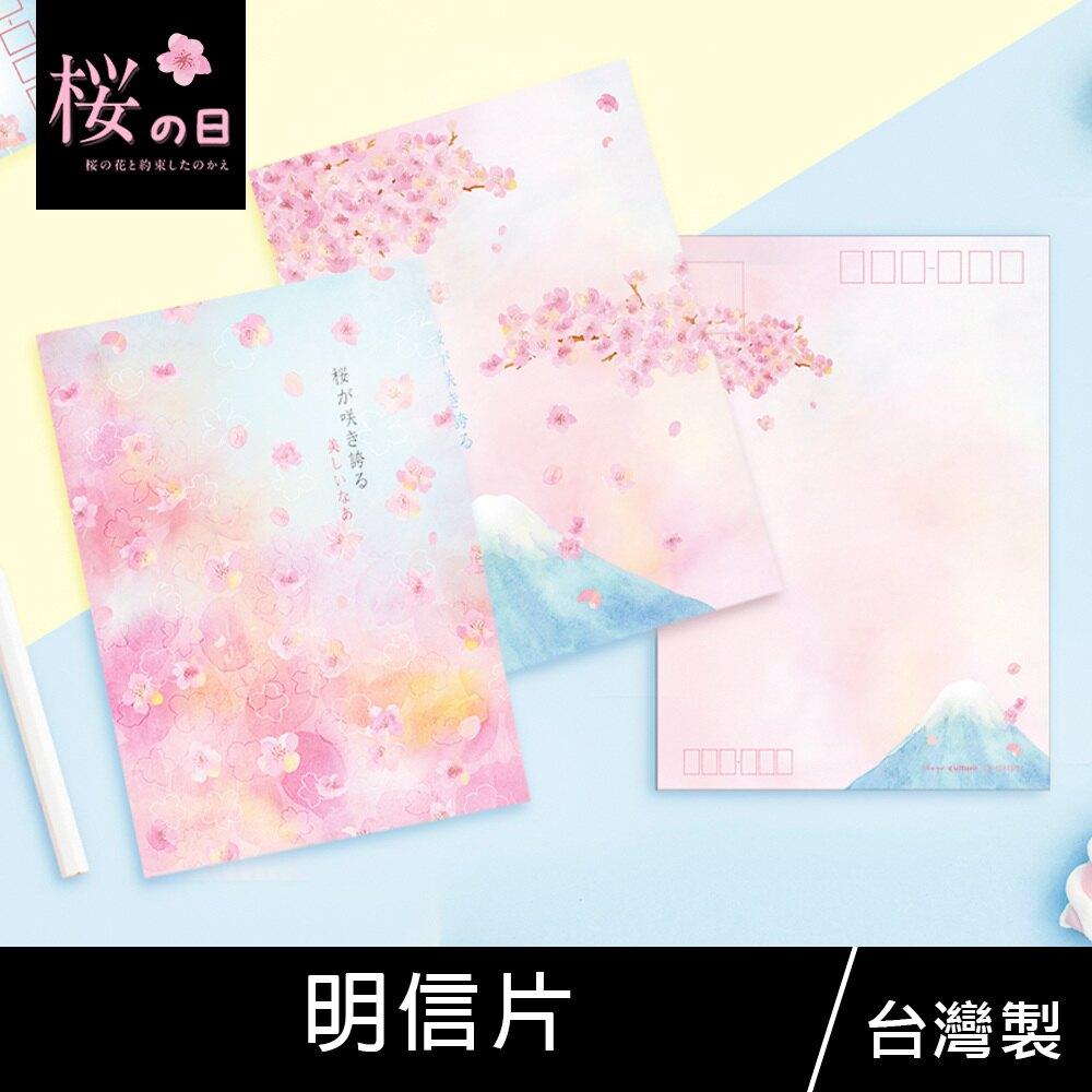 珠友 SA-10315 明信片/祝福感謝賀卡/創意可愛卡片-櫻攴日