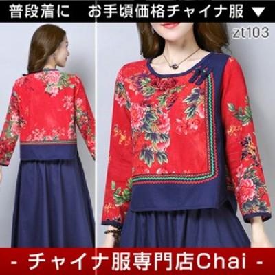 チャイナドレス チャイナ服 長袖 トップス 民族 衣装 花柄 本格 普段着 舞台 中国風 zt103
