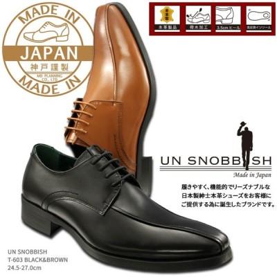 UN SNOBBISH 日本製 本革 牛革 レザー ビジネスシューズ メンズ T-603 カジュアル コンフォートシューズ スリッポン 紳士靴