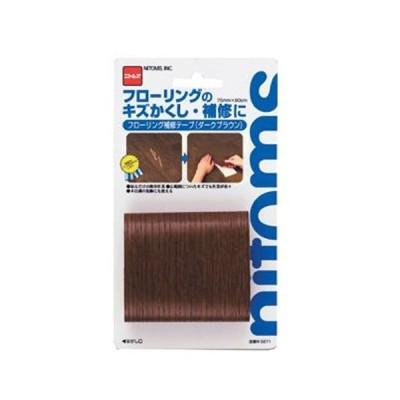 【ニトムズ】粘着テープ フローリング補修テープ【M5271 75mm×90cm ダークブラウン 】