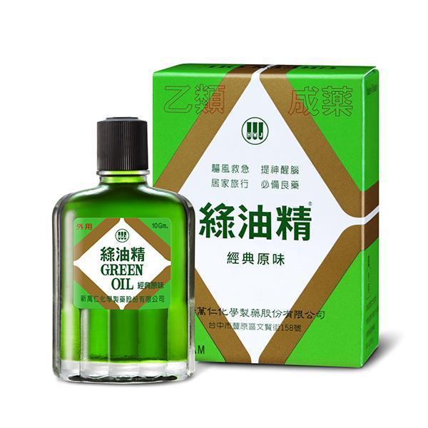 綠油精10g