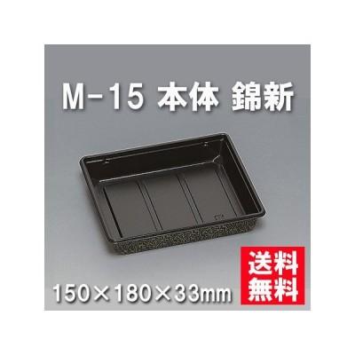 使い捨て お弁当箱 M-15 本体 錦新(600枚/ケース)