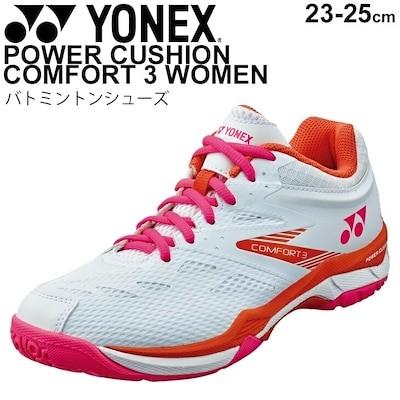 バドミントンシューズ レディース ヨネックス YONEX パワークッションコンフォート3ウィメン/ローカット 23-25.0cm 競技 靴 POWER CUSHION SHBCF3L