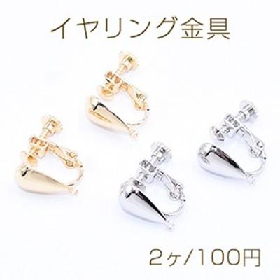 イヤリング金具 雫 1カン 7×14mm【2ヶ】