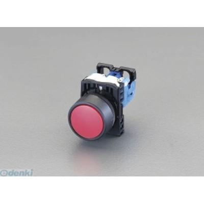 エスコ [EA940D-191] ルタネイト形】22/25mm押しボタンスイッチ【赤】 EA940D191【キャンセル不可】