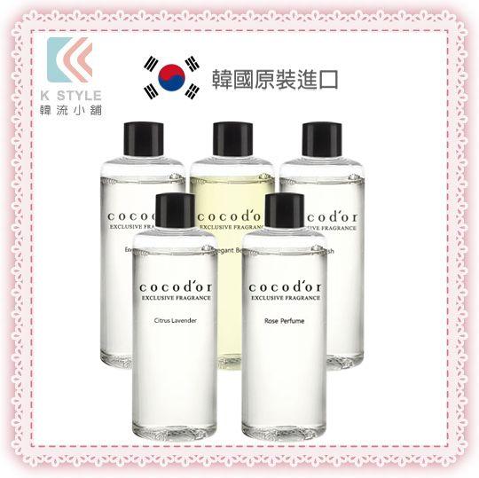 韓國 cocod or 室內擴香補充瓶 200ml 擴香補充 香氛補充 芳香劑補充