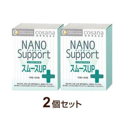 コサナ ナノサポート スムースUP シクロカプセル化 ポリアミンプラス(30包)2個セット