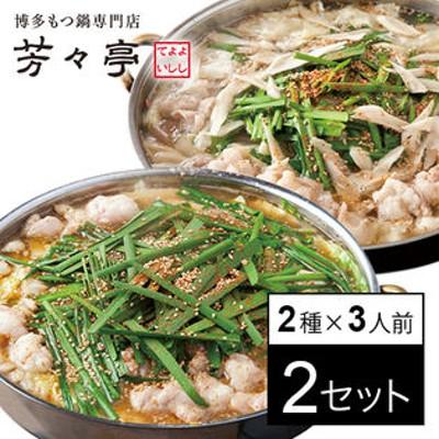 【福岡】博多芳々亭 博多もつ鍋3人前 2個セット(味噌、塩)