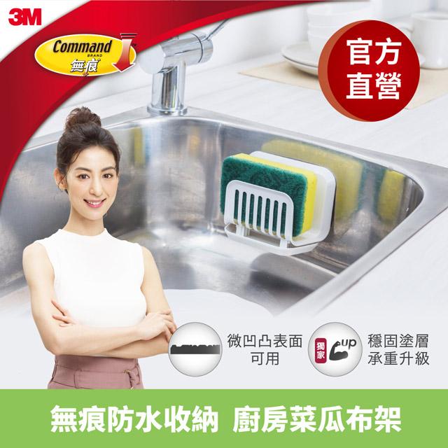 3M 無痕廚房防水收納-菜瓜布收納架