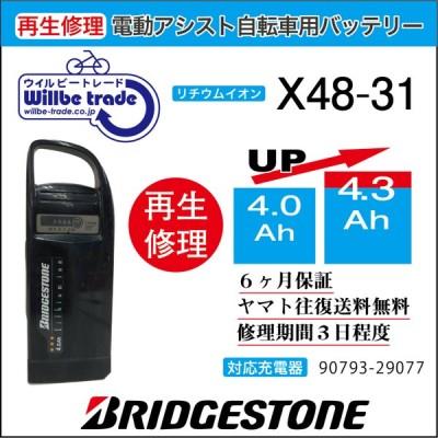 電動自転車 ブリヂストン BRIDGSTON バッテリー X48-32 (4.0→4.3Ah)電池交換・6か月保証 往復送料無料・無料ケース洗浄サービス