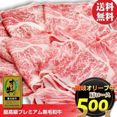牛肉 肉 お中元 ギフト 食品 オリーブ 牛 牛肩ロース 500g 化粧箱入り 黒毛和牛 A4,A5等級 送料無料