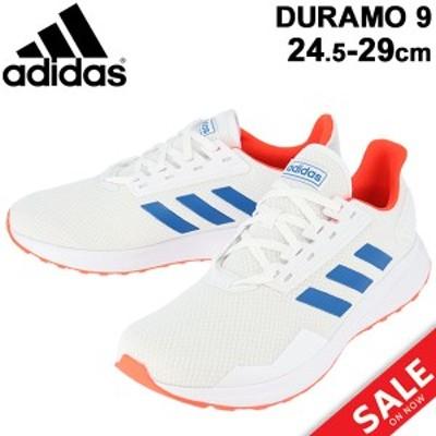 ランニングシューズ メンズ スニーカー アディダス adidas/デュラモ9 DURAMO 9 ジョギング トレーニング スポーツシューズ 男性 24.5-29c