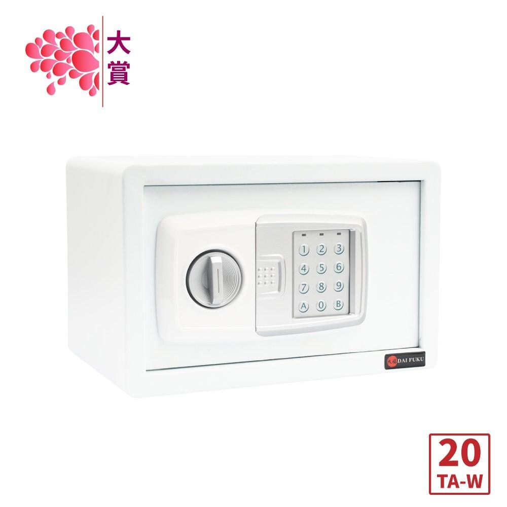 treny直營大賞 電子式保險箱-白 20ta-w (兩年保固) 密碼保險箱 現金箱 居家安全