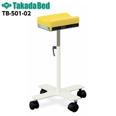 アトムカート上肢台中 tb-501-02 高田ベッド製作所 肘置き 注射台 医療用 診察室備品 据え置き 診察用 採血 昇降式 カラフル