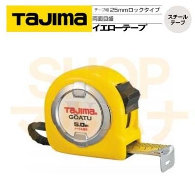 タジマ 剛厚ロック-25 5.0m (メートル目盛)GAL25-50BL