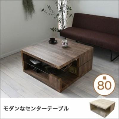 センターテーブル 正方形 収納付き おしゃれ ローテーブル リビングテーブル ガラス棚付き 木製 木目調 古材風