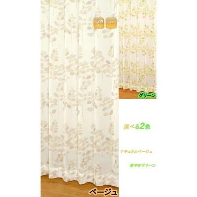 ユニベールレースカーテン Wリーフボイル ベージュ 幅100×丈148cm 2枚組 代引不可