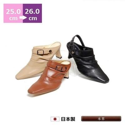 大きいサイズ ミュール 25cm 25.5cm 26cm センチ 2WAYストラップギャザーミュール 婦人靴 レディース靴 ヒール6cm ブラック 革